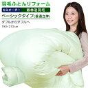 【日本全国対応】羽毛布団リフォーム《森林浴機能:ベーシック》ダブルを→ダブルへ