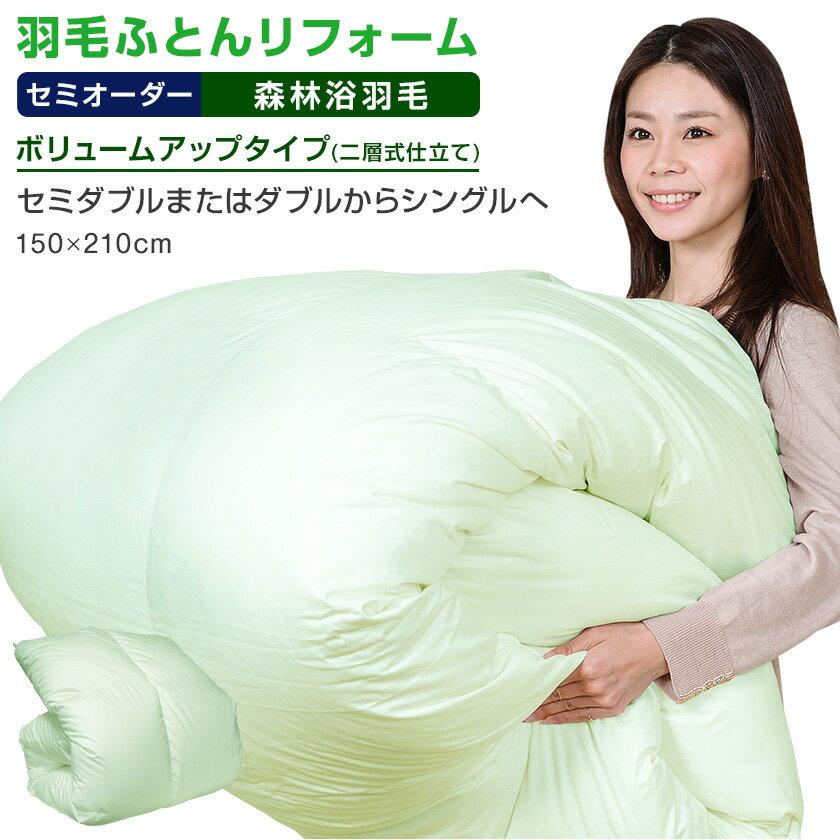 【日本全国対応】羽毛布団リフォーム《森林浴機能:ボリュームアップ》ダブルを→シングルへ