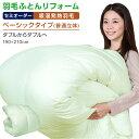 【日本全国対応】羽毛布団リフォーム《吸湿発熱機能:ベーシック》ダブルを→ダブルへ
