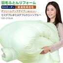 【日本全国対応】羽毛布団リフォーム《吸湿発熱機能:ボリュームアップ》ダブルを→シングルへ