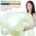 【日本全国対応】羽毛布団リフォーム《吸湿発熱機能:オールシーズン》ダブルを→ダブルへ