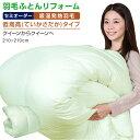【日本全国対応】羽毛布団リフォーム《吸湿発熱機能:低嵩高(ていかさだか)》クイーンを→クイーンへ