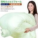 【日本全国対応】羽毛布団リフォーム《吸湿発熱機能:フィット型》クイーンを→クイーンへ