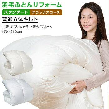 羽毛布団リフォーム・打ち直し!サービス料金にて提供中!デラックス超長綿セミダブルを→セミダブルへ