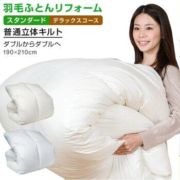 羽毛布団リフォーム・打ち直し!サービス料金にて提供中!デラックス超長綿ダブルを→ダブルへ