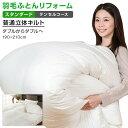 【日本全国対応】羽毛布団リフォーム《スタンダード・テンセルコース》ダブル→をダブルへ