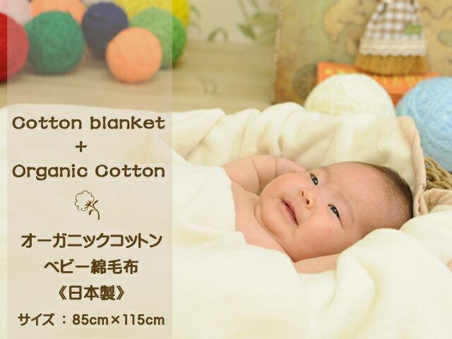 ♪肌触り抜群送料無料でご奉仕中(^o^)♪オーガニックコットンベビー綿毛布(シール織り)日本製(85