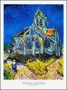 【アートポスター】オヴェールの教会(60cm×80cm) -ゴッホ-