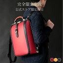 【限定品】ビジネスリュック ビジネスバッグ メンズ ダレスバッグ アートフィアー/ARTPHERE 豊岡 鞄 3Wayビジネスバッグ ニューダレスN…