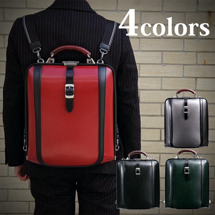 【送料無料】ビジネスリュック ビジネスバッグ メンズ ダレスバッグ アートフィアー/ARTPHERE 豊岡 鞄 3Wayビジネスバッグ ニューダレスNewDulles TOUCH ブラック(黒)グリーン(緑)レッド(赤)シルバー(銀)