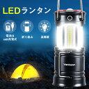 【楽天1位】 LEDランタン充電式 LED ランタン【停電・...