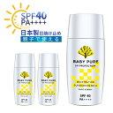 「3本セット」 日焼け止め 子供 こども ミルク SPF40・PA++++ プロテクト BABY PURE 敏感肌 日焼けどめ ひやけどめ uv対策 uvケア 保湿 紫外線対策 おすすめ 顔用/体用 持続型 耐水性 高密性 無添加 無添加化粧品