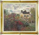クロード・モネ アルジャントゥイユのモネの庭 F20 【油絵 直筆仕上げ 複製画】【油彩