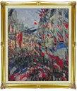 クロード・モネ サン=ドニ通り、1878年6月30日の祝日 F20 【油絵 直筆仕上げ 複製画】【