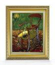 ゴッホ ゴーギャンの肘掛け椅子 F6  【油絵 直筆仕上げ 複製画】【額縁付】 絵画 販売  6号 油彩 人物画 554×463mm 送料無料