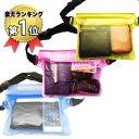 完全防水 バッグ ビニールバッグ ケース ビーチバッグ 防水バッグ スマホ デジカメ カメラP20F