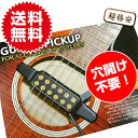 ギターピックアップ 送料無料