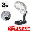 ルーペ LEDライト付き 照明付き 3倍 自立 スタンド 手