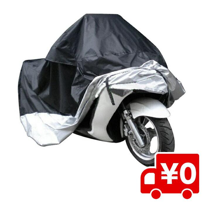 バイクカバーXXL防水防塵UVカット処理加工前後留めゴム付専用収納袋付ツートンカラー車用品・バイク用