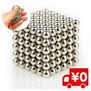 強力磁石の立体パズル!マグネットボール シルバー 脳トレ・ホビー・ゲーム ストレス解消 玩具 パズル 送料無料
