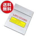LiPo Guard リポバッテリー セーフティーバッグ 袋 難燃性バッグ 防火 おもちゃ・ホビー・ゲーム 趣味・コレクション ラジコン バッテリー・充電器 送料無料