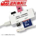 マルチカードリーダー カードライター USB2.0+microSD マイクロUSB接続TF 送料無料