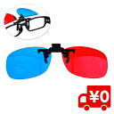 3Dメガネ 3Dグラス クリップ式 メガネの上に付けるだけ! 送料無料