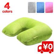 ネック ピロー 旅行 枕 携帯型 折り畳み トラベル エアー 洗えるカバー 送料無料