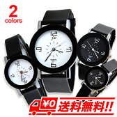 シリコンウォッチ ペア 男女兼用 シリコン 時計 腕時計 メンズ レディース キッズ 腕時計 シンプル ユニセックス 腕時計 送料無料