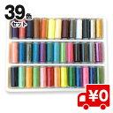 約200m巻き 39色セット 糸 セット 刺繍糸セット ソーイング糸 裁縫 手芸 刺繍用 常備糸