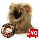 簡単着脱 ライオン ウィッグ ペット用 ライオンキャップ タテガミ ハロウィン コスプレ 猫 ネコ 小型犬 対応 オシャレ カツラ キャップ