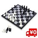 マグネット式 磁石 本格サイズ チェス セット 25cm マグネチック チェス盤 ボードゲーム 持ち運び 便利 パーティー