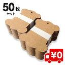 50枚セット クラフト 無地 厚紙 糸巻き 台紙 台座 レース 糸巻 収納 ハンドメイド 手作り 小物 整理 ディスプレイ