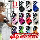スマホ スマートフォン ケース 選べる11色! アームバンド ランニング ジョギング ウォーキング トレーニング スポーツ iPhone6・iPhone6sタイプ iPhone6sプラスタイプ 送料無料