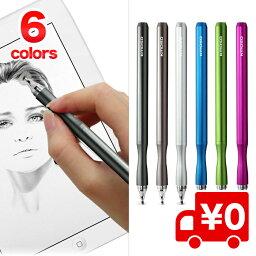 極細 機能的 タッチペン スタイラスペン スタイラス ペン スーペン iPhone iPad タブレット スマホ アイフォン 人気 ポケモンGO