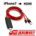 iPhone HDMIケーブル HDMI変換 簡単 接続 変換 ケーブル 接続 出力 ミラーリング 充電 コネクタ iPhone 7 Plus 6 6s USBケーブル