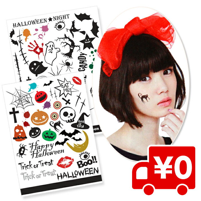 2枚セット ハロウィン タトゥー シール メイク フェイス ボディ イベント パーティー …...:arts-wig:10000976