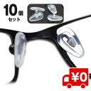 10個セット メガネ 鼻パッド シリコン メガネずり落ち防止 メガネずり落ちない パッド 眼鏡 鼻あて ズレ防止 ノーズパッド ネジタイプ