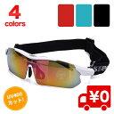 交換レンズ5枚セット サングラス レンズ スポーツサングラス UV 紫外線 カット スポーツ メガネ...