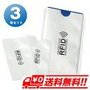 3枚セット カードプロテクター スキミング 防止 磁気シールド RFID カード ケース カードケース カードホルダー クレジットカード スリーブ