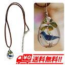 青い鳥 ペンダント 幸福 幸運 アクセサリー ネックレス ガラス玉 スウェード レザー調 紐 レディース チョーカー プレゼント