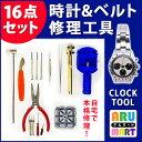 腕時計ベルト調整 工具 時計工具セット 腕時計 電池交換 時計 オープナー ベルト調整 ベルト調整キット 工具セット 修理 ベルト 調整 16点セット