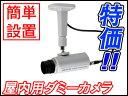 LED点滅屋内用ダミーカメラセット【RD-3334】【ダミー防犯カメラ】