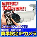 【防犯カメラ/監視カメラ】 スマートフォン対応 赤外線搭載 簡単IP屋外ネットワークカメラ