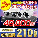 【人気売れ筋商品】防犯カメラ 監視カメラ 210万画素 4台...