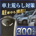 【防犯カメラ/監視カメラ】【RD-4701】 バッテリー搭載 小型 ドライブレコーダー 駐車監視 駐車 送料無料 赤外線 車上荒らし 車…