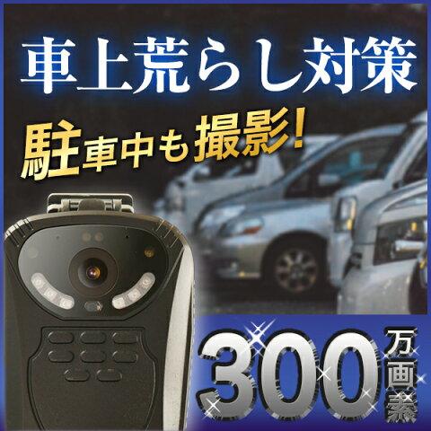 防犯カメラ 監視カメラ【RD-4701】 バッテリー搭載 小型 ドライブレコーダー 駐車監視 駐車 送料無料 赤外線 車上荒らし 車内 車外 車載 小型 人感センサー