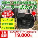 防犯カメラ 監視カメラ ソーラーカメラ ネットワークカメラ wifi ペット 【DVR-SL1】  ...