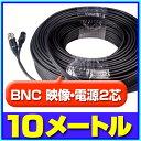 BNC 映像・電源2芯配線ケーブル 10m【RD-932-10】【配線ケーブル】