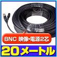 BNC 映像・電源2芯配線ケーブル 20m【RD-932-20】【配線ケーブル】